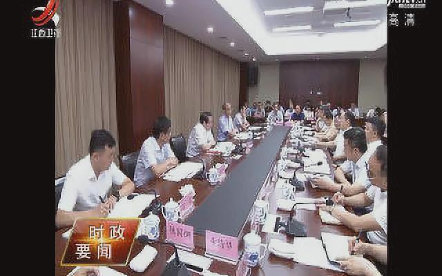省委副书记易炼红8月13日来到省工信委调研 并召开座谈会