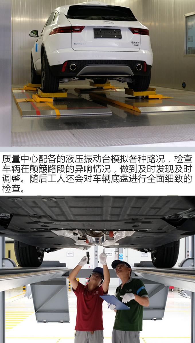 数说捷豹路虎常熟工厂 解密捷豹E-PACE如何诞生-图9