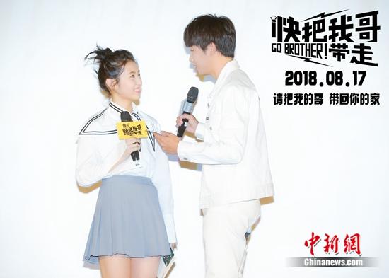 张子枫和彭昱畅 片方供图