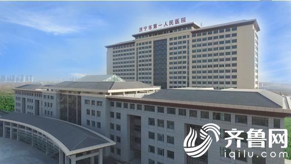 济宁市第一人民医院_济宁市第一人民医院西院区(济宁市中医院新院区)8月26