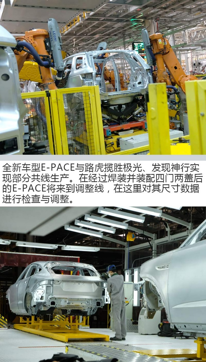 数说捷豹路虎常熟工厂 解密捷豹E-PACE如何诞生-图3