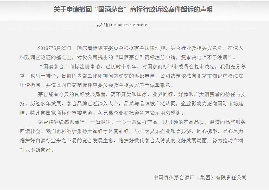 茅台主动撤诉工商总局,以退为进深耕品牌战略发展