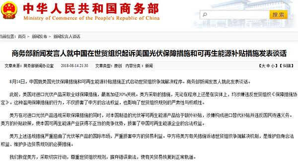商务部就中国在世贸组织起诉美国光伏保障措施等发表谈话