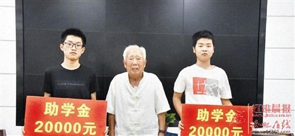 安徽86岁退休教师捐三百万设助学基金,两名北大新生获资助