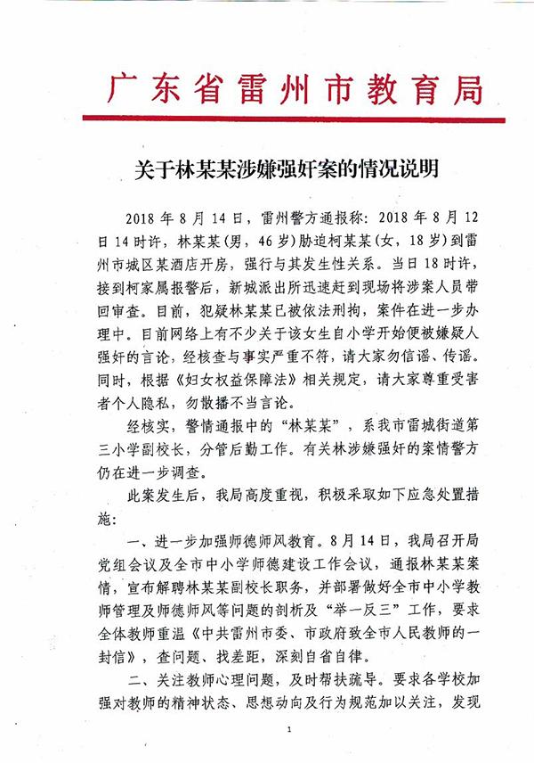 广东雷州一小学副校长强奸18岁女生被刑拘