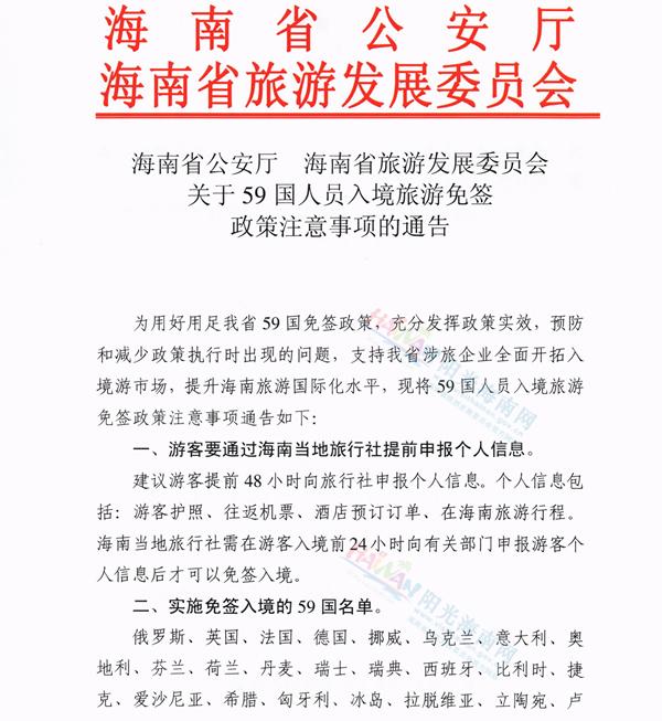 海南发布59国入境旅游免签政策注意事项:最多停留30日