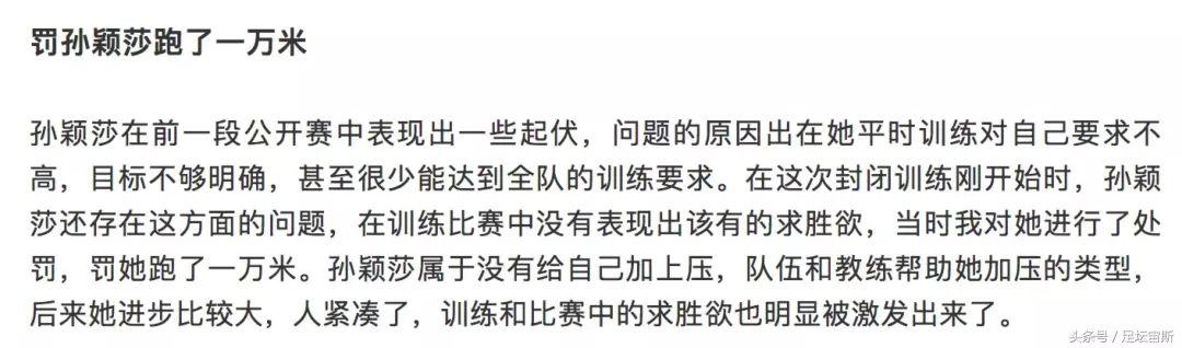 国乒小魔王被罚跑1万米!孔令辉接班人公布处罚真相