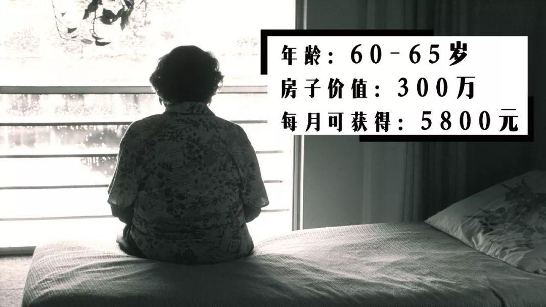 抵押300万的房子 每月领5800养老金,你干不干?