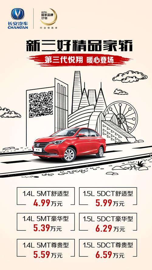 4.99万元起售 长安第三代悦翔正式上市