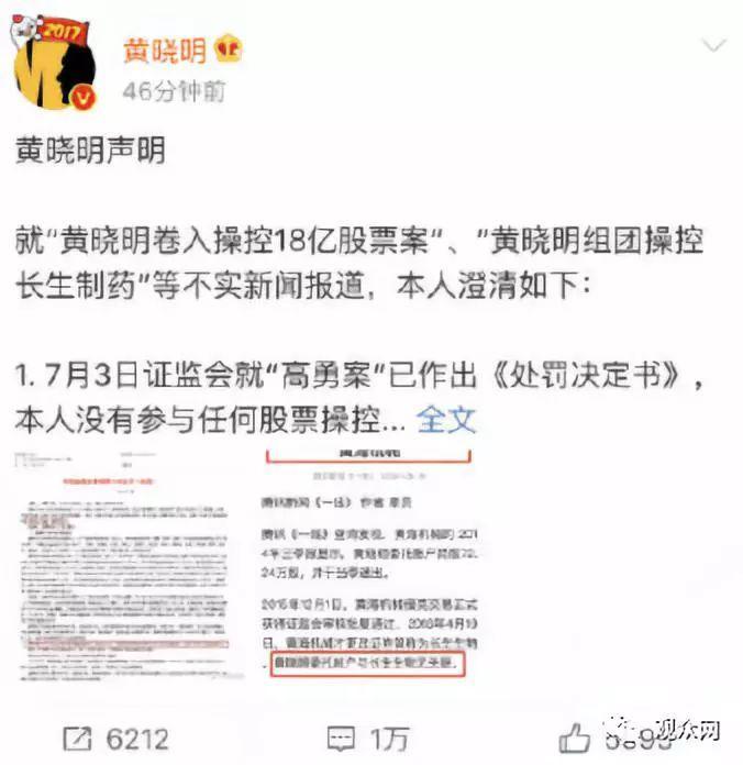 """黄晓明发声明澄清:""""未参与长生生物投资"""""""