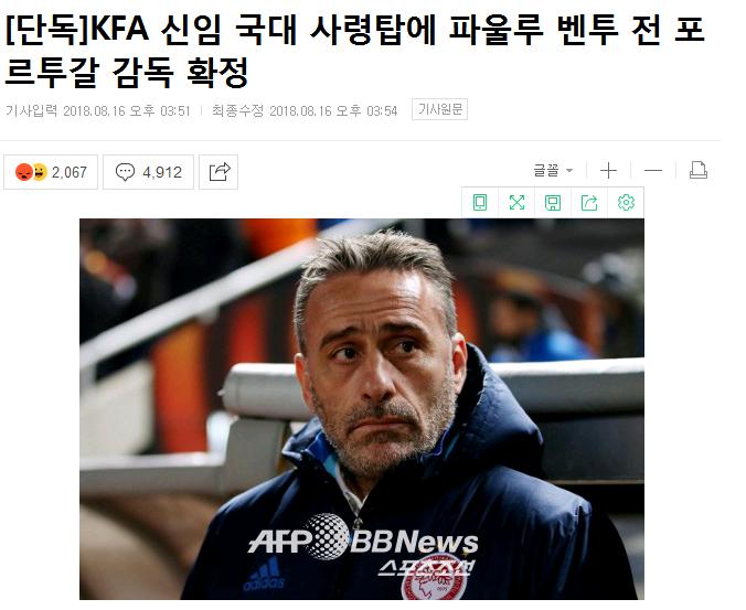 重磅!韩国队主教练正式确定, 葡名帅上月才在中超下课