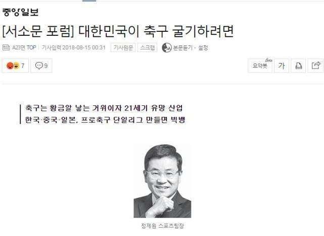 韩国人又出奇招!呼吁中超与日韩联赛合并 赚欧洲人大钱