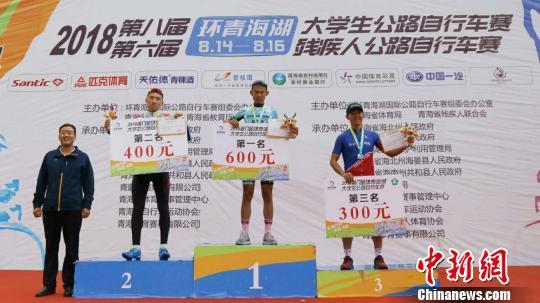 2018大学生、残疾人环青海湖公路自行车赛落幕
