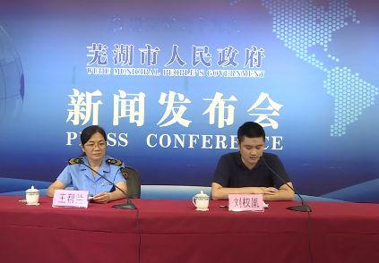 芜湖市食品安全党政同责实施办法出台