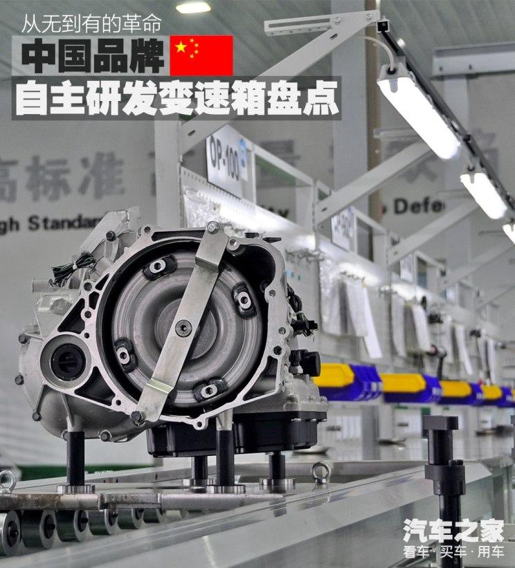 从无到有 中国品牌自主研发变速箱盘点