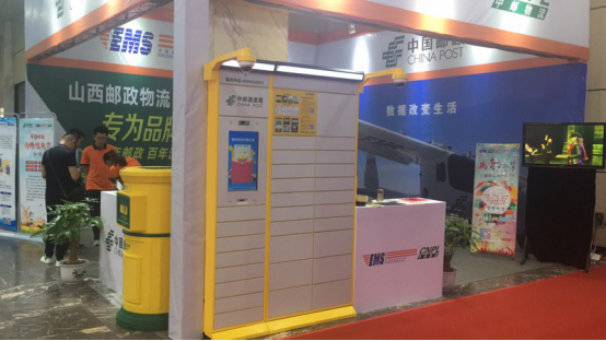 中邮速递易亮相2018物流产业展览会 以技术创新打造便民服务
