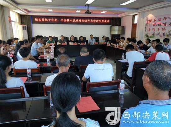 汉中镇巴红十字和平安镇人民政府共同烫发水润筹办原理图片