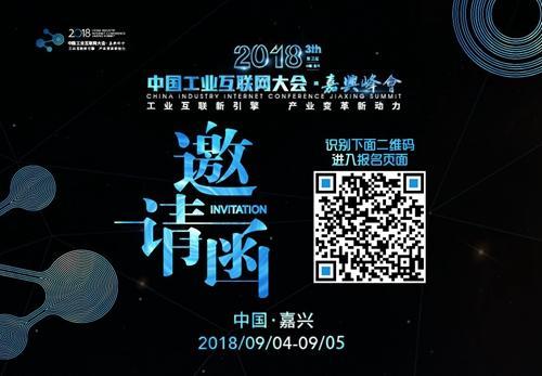 2018中国工业互联网大会嘉兴峰会将于9月5日启幕