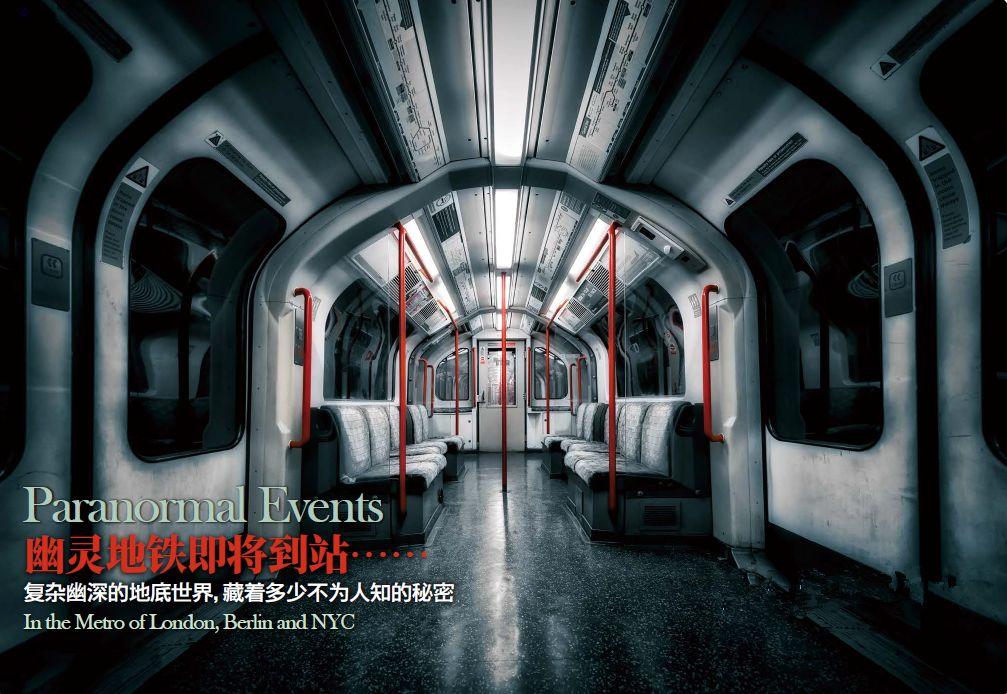 幽灵地铁即将到站?复杂幽深的地底世界,藏着多少不为人知的秘密