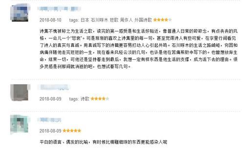 有读者对石川啄木的诗作给出比较高的评价。
