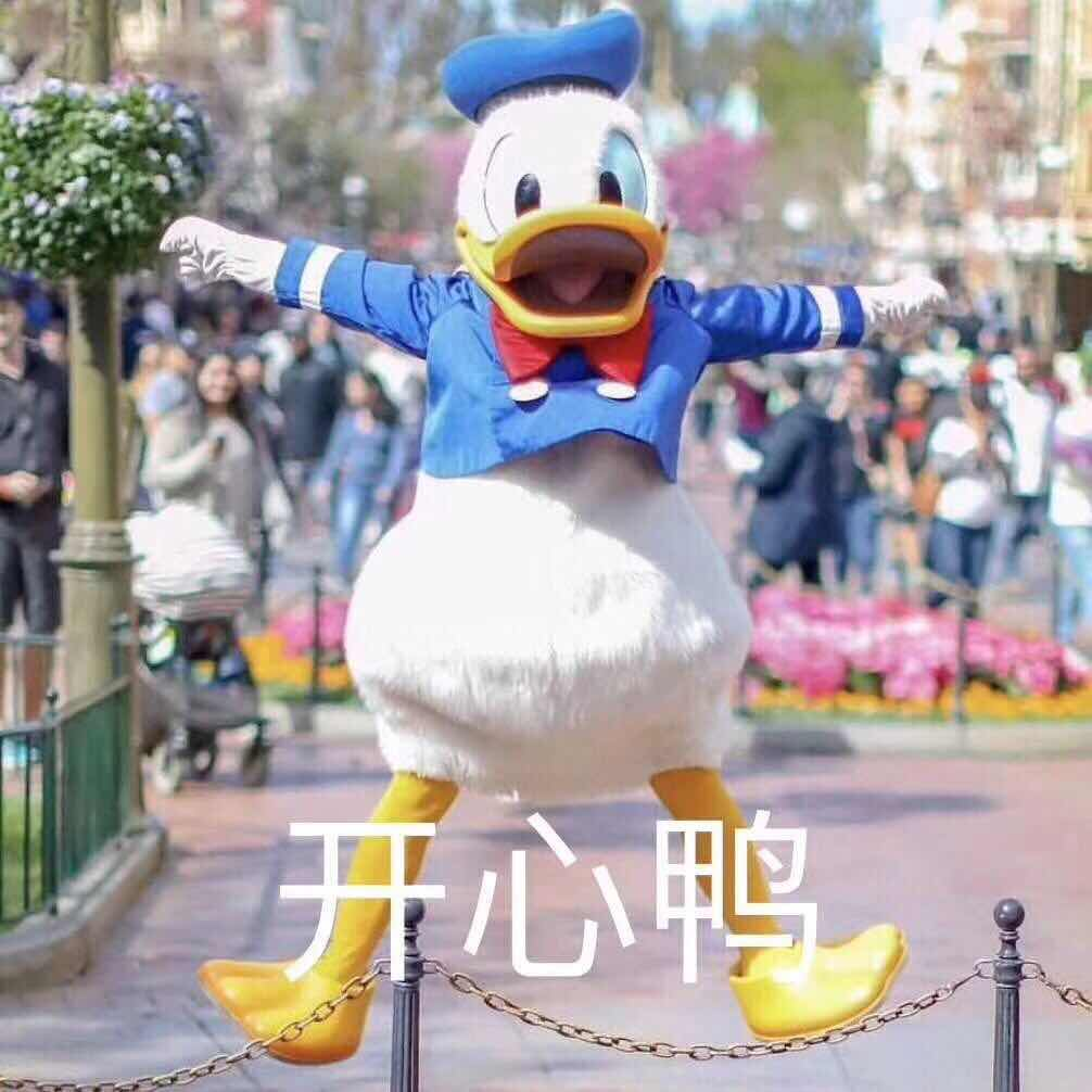 还不是因为鸭鸭真的太好配表情包了,迪士尼的唐老鸭嘴巴一直翘开,所以图片