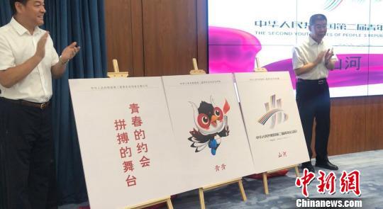 2019年第二届青年运动会会徽、吉祥物发布