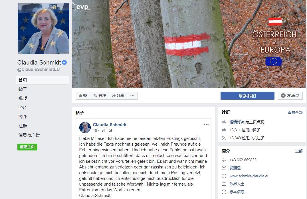 欧洲议会议员发表对非种族歧视言论 被批后删帖道歉
