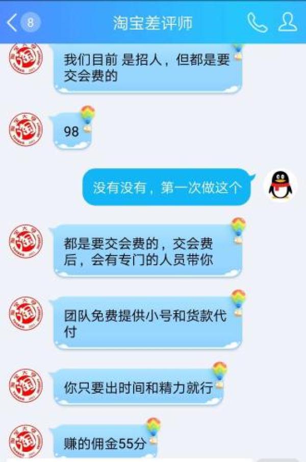 """揭购物平台职业差评师乱象,""""网络水军""""如何碰瓷敲诈?"""