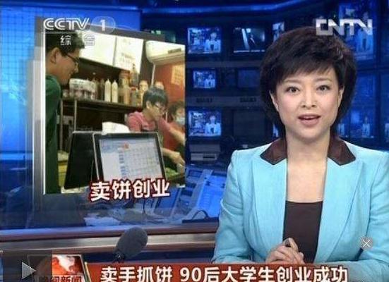 """90后""""手抓饼大王"""",创业两月后登央视新闻1.jpg"""