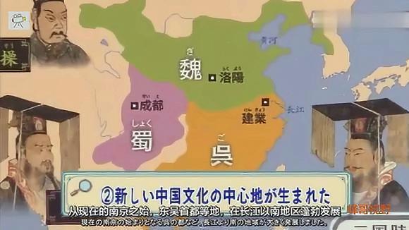 日本节目:三国在日本很有影响,是中国历史的重要转折点!
