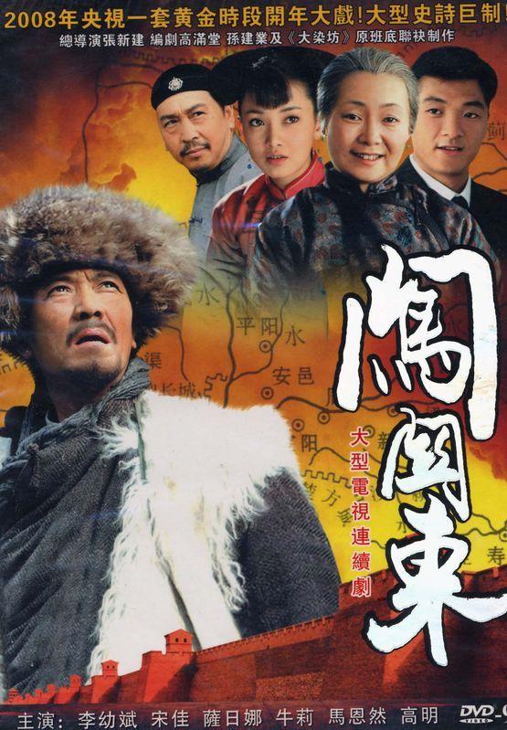 想当年|《闯关东》:一部老百姓的中国近代史