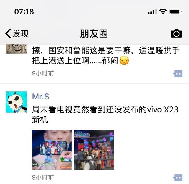 vivo X23手机官方偷跑 快乐大本营x延禧攻略自拍泄露高清正面照