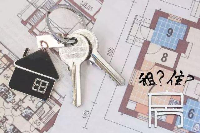 侠客岛:谁推高了一二线城市的房租?