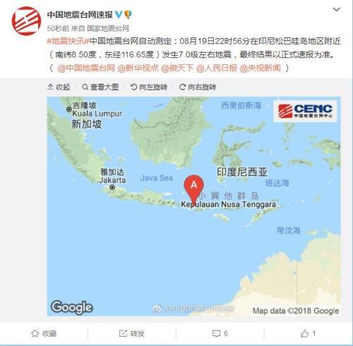 印尼松巴哇岛地区附近发生7.0级左右地震