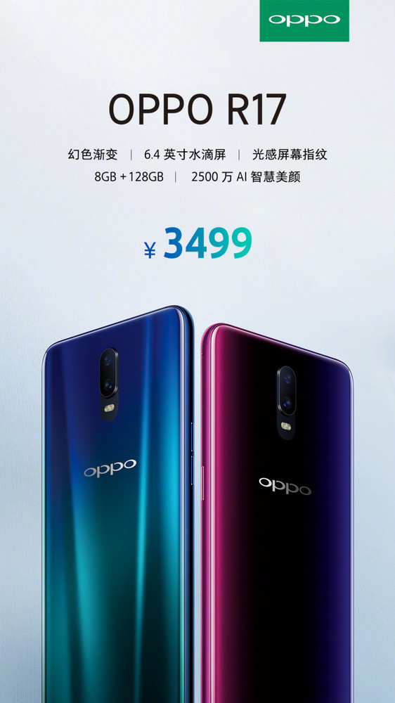 OPPO R17价格