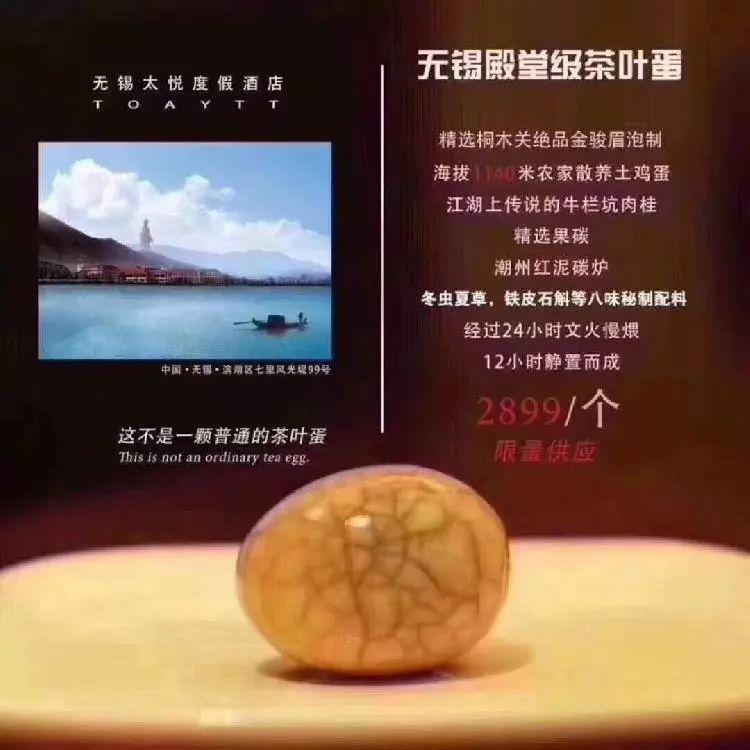 """""""天价""""茶叶蛋2899元一枚?酒店回应:没有这回事"""
