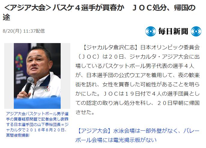 涉嫌招妓!日本男篮球员逛红灯区被开除 已被遣送回国