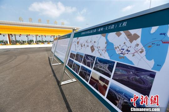 """首都地区环线高速公路(G95)最后一段�D�D通州至大兴段20日中午正式通车,这意味着被称为""""北京大七环""""的首都地区环线高速公路正式闭合成环。 中新社记者 富田 摄"""