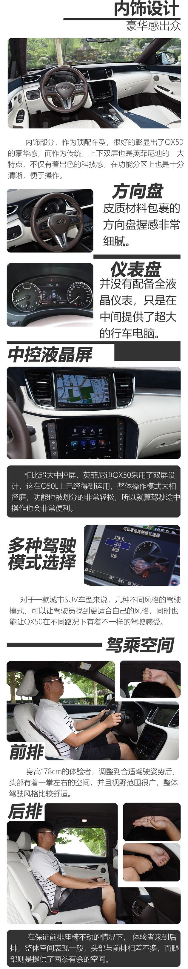 英菲尼迪新QX50性能测试 尖端科技产物