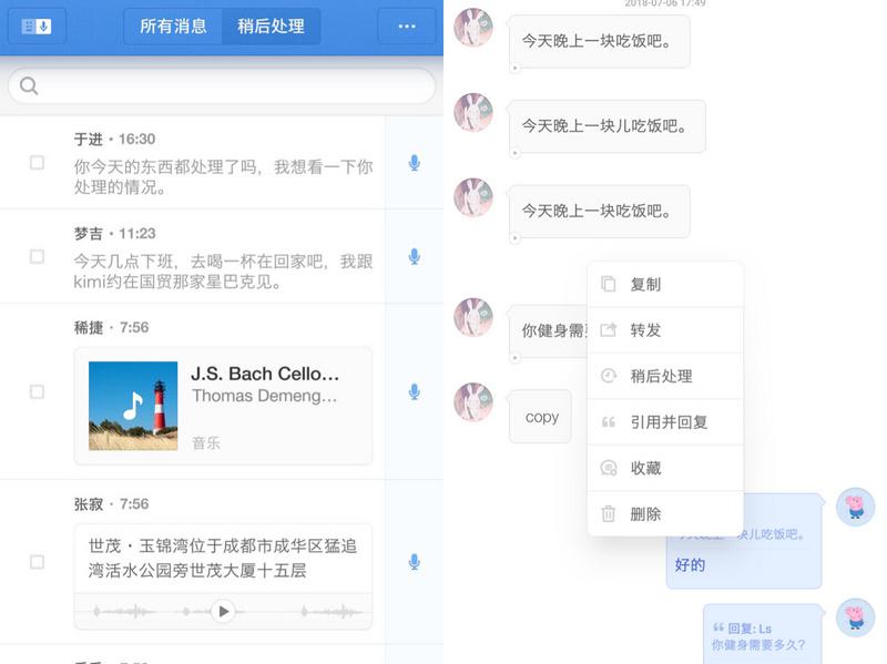 锤子科技发布会上曝光的「子弹短信」,有机会撼动微信的社交生态