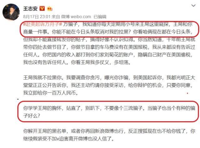 王志安联手小崔打假方舟子:我手上有他们的实证,交给你一份!