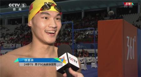 太皮了!徐嘉余第2金兴高采烈:这成绩也能拿亚运冠军?