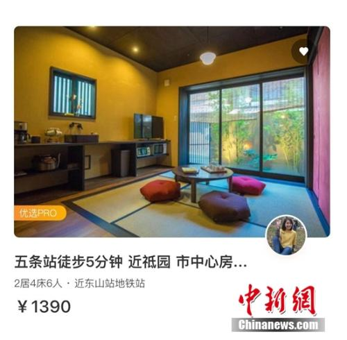 """图为途家网展示的京都""""优选PRO""""房源"""