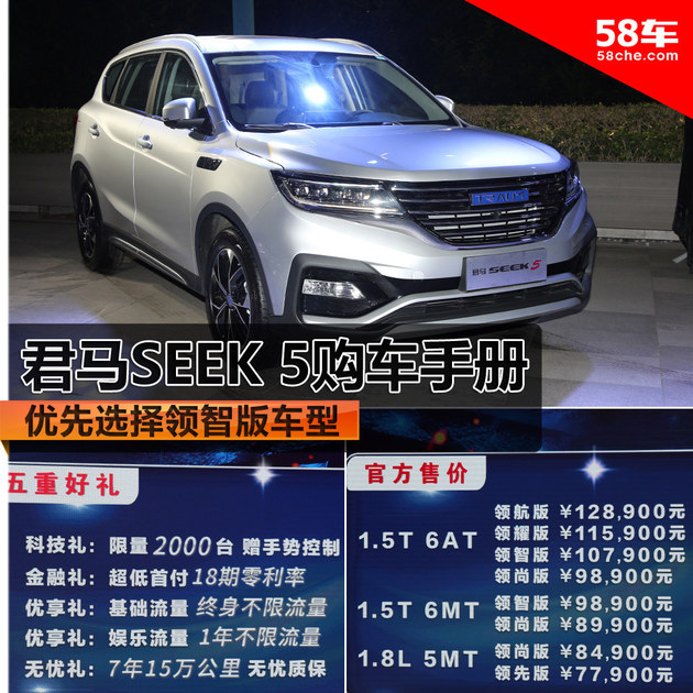 君马SEEK 5购车手册 优先选择领智版车型