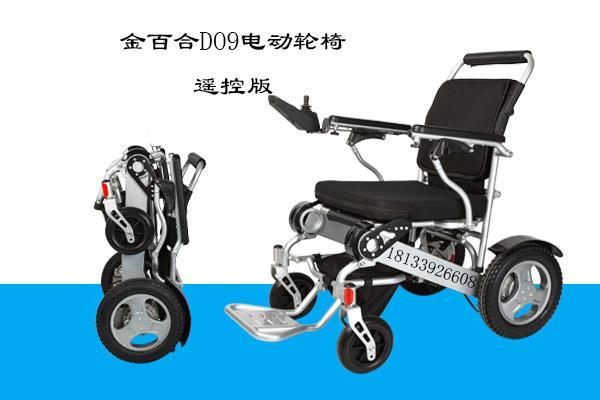 金百合D09智能<a href=http://www.lunyi8.cn target=_blank class=infotextkey>电动轮椅</a>