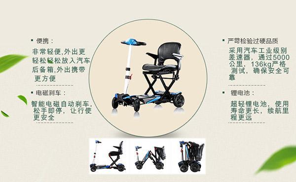 舒莱适S3021便携式折叠代步车