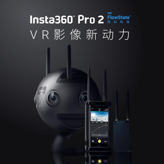 32999元全景相机Insta360 Pro 2发布,8K/3D/超强防抖