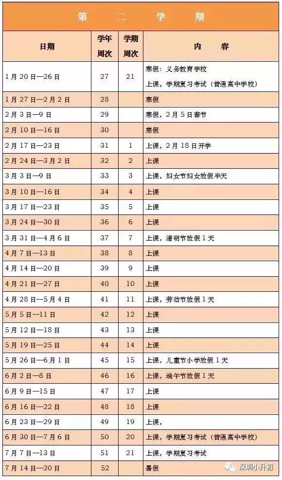 深圳中小学2018-2019年校历来了,你的假期余图书高中生图片