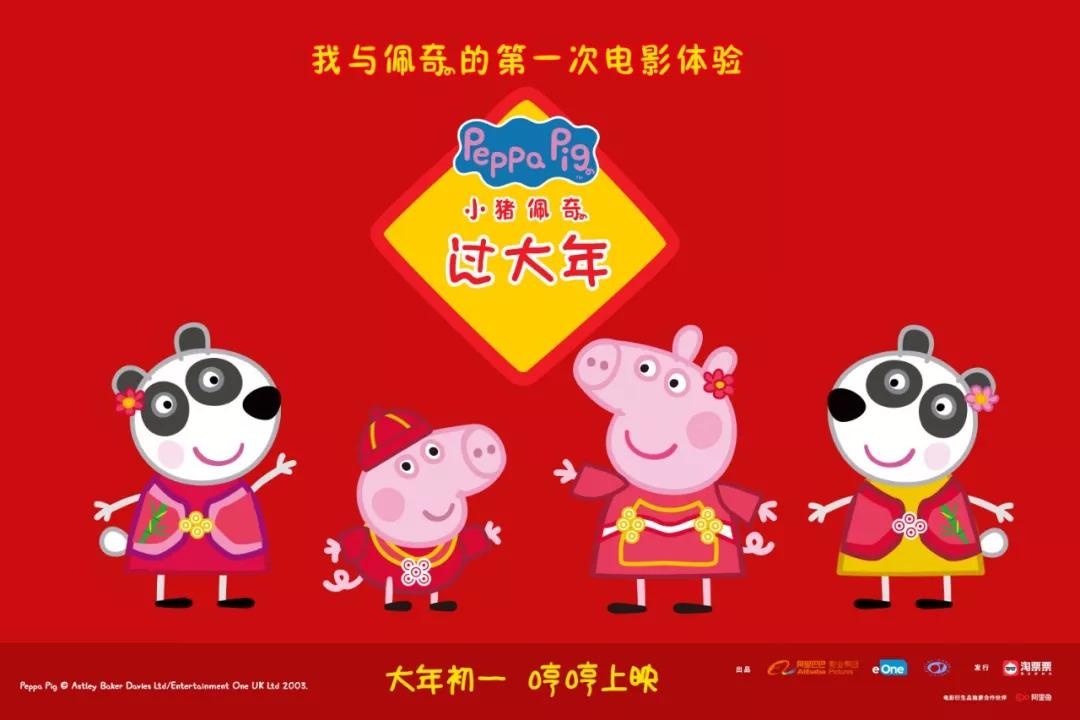 中西结合迎新春 《小猪佩奇过大年》首登中国大银幕