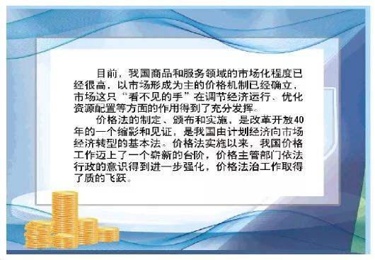 推动经济变革发展价格改革功不可没图片